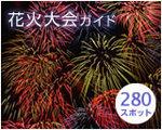 花火大会ガイド.jpg