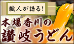 讃岐うどん.jpg