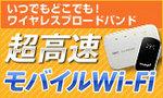 超高速モバイルWi−Fi.jpg