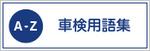 車検用語.jpg