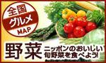 野菜MAP.jpg