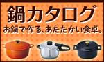 鍋カタログ.jpg