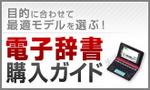 電子辞書カタログ.jpg