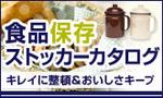 食品保存ストッカーカタログ.jpg
