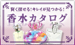 香水カタログ.jpg