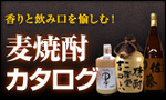 麦焼酎カタログ.jpg