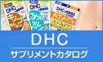 DHCサプリメントカタログ.jpg