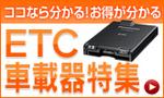 ETC車載器特集.jpg