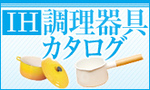 IH調理器具カタログ.jpg
