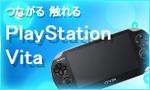 PSP Vita.jpg
