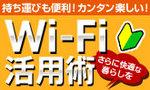 Wi-Fi活用術.jpg