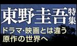 higashinokeigo-165x100-03.jpg