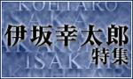 isaka-koutarou-165x100.jpg