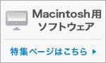 macintosh-165x100.jpg