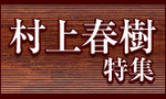 murakami-haruki-165x100.jpg