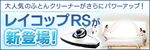 raycopRS.jpg