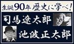 shibaikenami-20130208-165x100.jpg