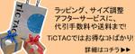 tictac-bonus.jpg