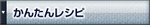 かんたんレシピ.jpg